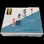 半田 手延素麺
