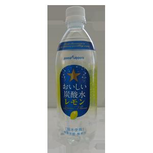 おいしい炭酸水レモン